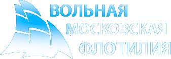 """Парусный Клуб """"Вольная Флотилия"""""""